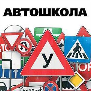 Автошколы Хомутово