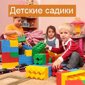 Детские сады Хомутово