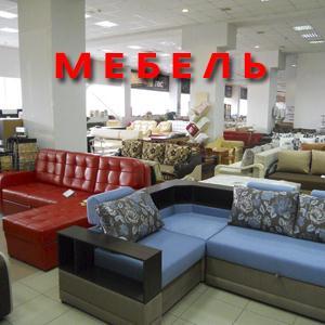 Магазины мебели Хомутово