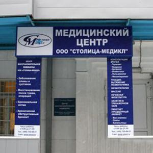 Медицинские центры Хомутово