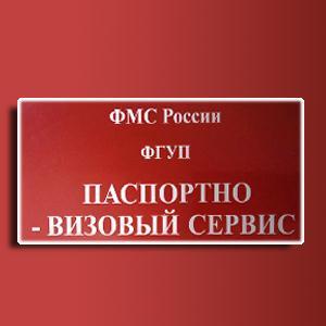 Паспортно-визовые службы Хомутово