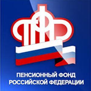 Пенсионные фонды Хомутово