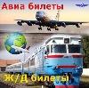Авиа- и ж/д билеты в Хомутово