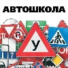 Автошколы в Хомутово