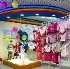 Детские магазины в Хомутово