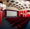 Кинотеатры в Хомутово