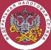 Налоговые инспекции, службы в Хомутово