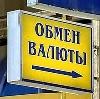 Обмен валют в Хомутово