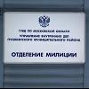 Отделения полиции в Хомутово