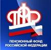 Пенсионные фонды в Хомутово