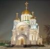Религиозные учреждения в Хомутово