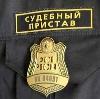Судебные приставы в Хомутово