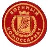 Военкоматы, комиссариаты в Хомутово