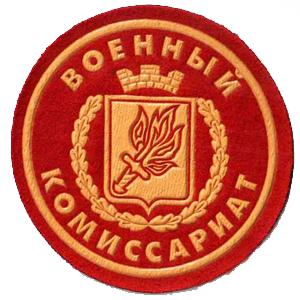Военкоматы, комиссариаты Хомутово